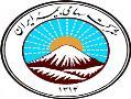 بیمه ایران با تخفیف ویژه  - تهران