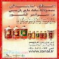 اعطای نمایندگی پخش و فروش نبات مایع پارسیس