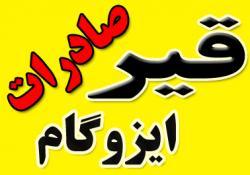 فروش ایزوگام طلوع شمس  - تهران