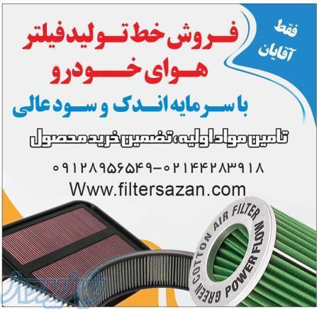 فروش خط تولید فیلتر هوای خودرو همراه با مواد اولیه