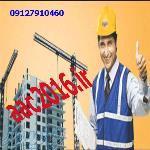 تولید و فروش بلوک های سبک ساختمانی هبلکس (AAC)