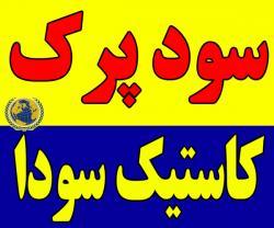 سود پرک  انالیز 98  - تهران
