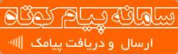 پنل نمایندگی همکاری در فروش سامانه پیام کوتاه  - تهران