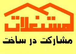 مشارکت در ساخت (نیاز به سازنده   نیاز به زمین)  - تهران