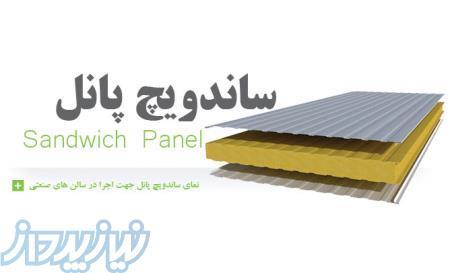 فروش ساندویچ پانل مجتمع صنعتی وب سایت شرکت