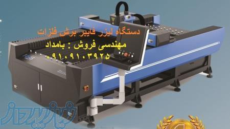 فروش دستگاه جدید برش همزمان فلز و غیرفلز و لیزر فایبر برش فلزات