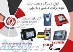 برنامه دیاگ بنزین سوز و گاز سوز  - تهران