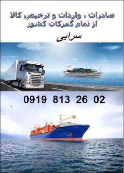 ترخیص کالا واردات خوردو واردات از چین و دبی  - تهران