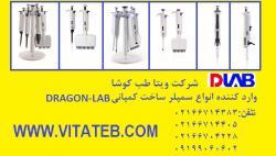 فروش سمپلر ثابت و متغیر دراگون سمپلر اپندورف  سمپلر bi  - تهران