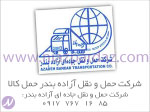 شرکت حمل و نقل ازاده بندر حمل کالا از بندرعباس
