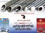 فروش انواع میل کروم و لوله سیلندری H8 ، فروش لوله سیلندری H9 در تهران