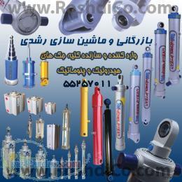 فروش انواع جک های هیدرولیکی در تهران ، فروش انواع جک های پنوماتیکی درتهران