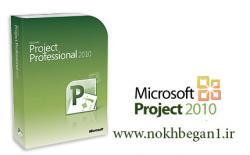 microsoft project 2010  - كرمانشاه
