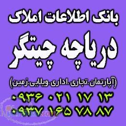 بانک اطلاعات املاک دریاچه چیتگر