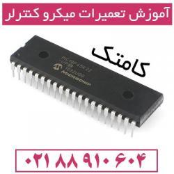 دوره اموزش میکرو کنترلر avr  - تهران