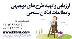 جواز تاسیس  خود اشتغالی  طرح توجیهی  - تهران