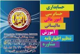 خدمات حسابداری و حسابرسی خدمات حسابداری و مالی خدمات حسابداری در تهران