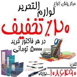 مرکز پخش لوازم التحریر اداری