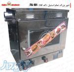 فروش تنور گازی خانگی مبتکر ( تنور شیرنی پزی)