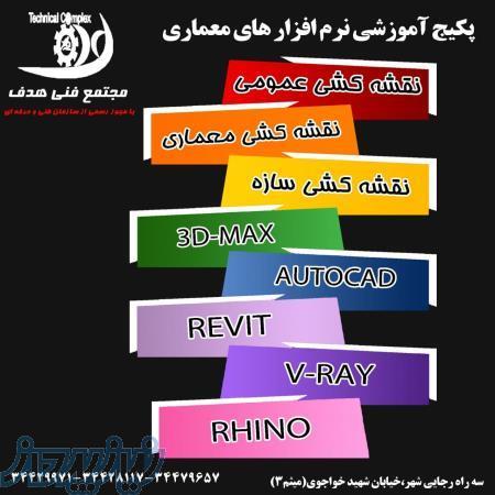 دوره آموزشی نرم افزار طراحی سه بعدی Rhino
