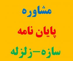 مشاوره در انجام پایان نامه سازه پایان ن  - تهران