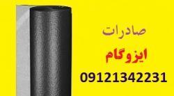 صادرات ایزوگام       isogam  export  - تهران