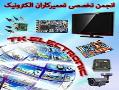 انجمن تخصصی تعمیرکاران الکترونیک  - تهران