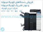 فروش دستگاه های کونیکا مینولتا و تونر فابریک کونیکامینولتا