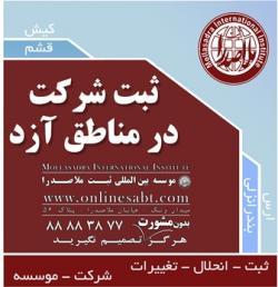 ثبت شرکت در قشم ثبت شرکت در منطقه ازاد قشم  - تهران
