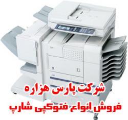 قیمت فروش دستگاه کپی استوک شارپ sharp  - تهران