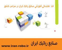 اخذ نمایندگی اموزشی صنایع رباتیک ایران در سراسر کشور