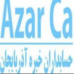 خدمات حسابرسی داخلی در تبریز