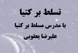تدریس خصوصی کتیا  - تهران