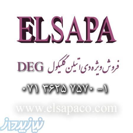 بازرگانی الساپا(ELSAPA)- دی اتیلن گلایکول( DEG)
