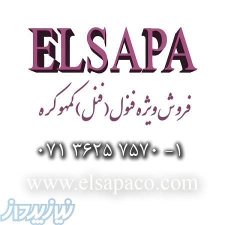 بازرگانی الساپا(ELSAPA)- فروش بی واسطه فنول