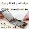 مرکز تعمیرات تخصصی گوشی موبایل