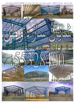 سوله  ساخت سوله  نصب سوله  پوشش سوله  - تهران