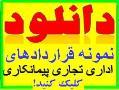 دانلود فــــوری مجموعه نمونه قراردادهای تجاری و اداری - تهران
