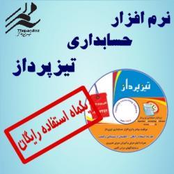 نرم افزار حسابداری یکماه رایگان تیزپرداز - تهران
