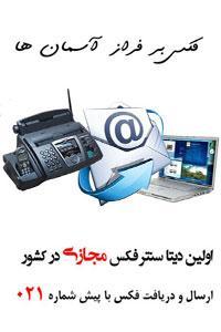 خرید شماره فاکس مجازی با شماره 021  - تهران