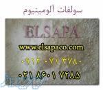 فروش ویژه آلومینیوم سولفات در الساپا Aluminium sulfate