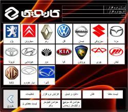 دیاگ شرکت رایان صنعت ( کارنوین )  - تهران