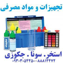 فروش مواد شیمیایی مصرفی در استخر و سونا وجکوزی - تهران
