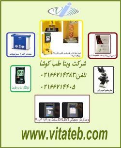 واردات و فروش انواع دستگاه ها و تجهیزات ازمایشگاهی و پز  - تهران