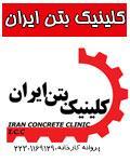 کلینیک بتن  - تهران