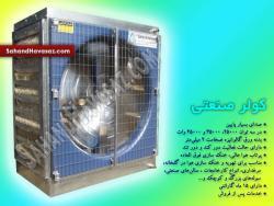کولر صنعتی کولر پوشالدار صنعتی انواع مختلف فن و هواکش  - تهران