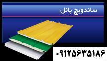 طراحی  اجرا و اجرای انواع ساندویچ پانل سقفی و دیواری  - تهران