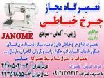 تعمیرگاه مجاز چرخ خیاطی ژانومه در غرب تهران