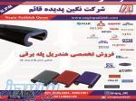 فروش انواع هندریل پله برقی در شرکت نگین پدیده قائم