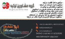 مترجم و راهنما در استانبول ليدري و مترجمي در تركيه